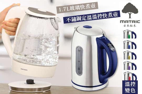 只要999元起,即可享有日本【松木】1.7L玻璃快煮壺/不鏽鋼定溫溫控快煮壺〈一入/二入〉