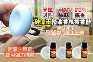 【日本硅藻土法國精油香氛擴香器】,由天然硅藻土製作,可吸濕、分解異味,搭配天然植物萃取精油,給您持久芳香!