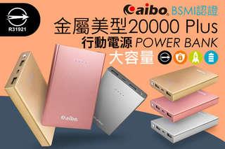 每入只要499元起,即可享有aibo BSMI認證金屬美型20000Plus大容量行動電源〈任選1入/2入/3入/4入/6入/8入,顏色可選:金色/玫瑰金/銀灰〉