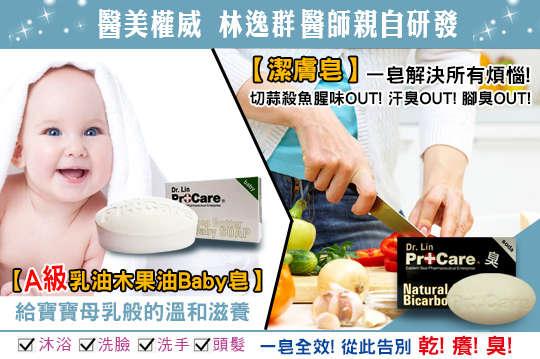 每入只要125元起,即可享有台灣製【Pr+Care】乳油木Baby皂/潔膚皂〈任選一入/二入/四入/八入〉