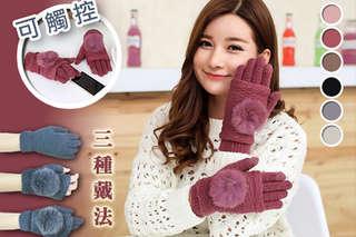 每雙只要99元起,即可享有可拆三用毛絨觸控保暖手套〈任選1雙/2雙/4雙/6雙/8雙/12雙/16雙/20雙,顏色可選:黑色/淺灰/深灰/粉色/紫色/淺咖〉