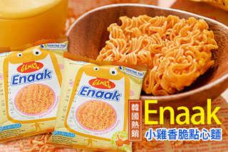 每包只要9元起,即可享有韓國熱銷【Enaak】小雞香脆點心麵(隨手包)〈30包/60包/120包/240包〉