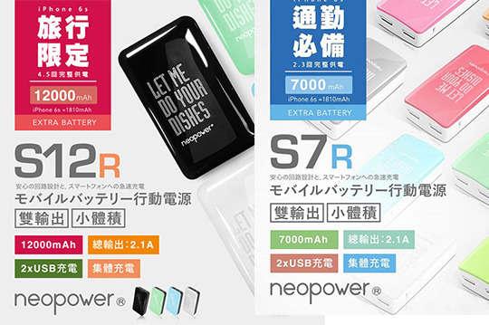 只要688元起,即可享有【neopower】高效能行動電源(S7 Pro 7000mAh/S12 Pro 12000mAh)〈任選一入/二入/四入,多種顏色可選〉