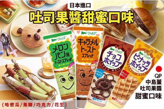 每條只要111元起,即可享有【雙11搶購】日本進口QP中島董吐司果醬甜蜜口味〈任選3條/6條/8條/12條/18條,口味可選:焦糖/巧克力/花生/哈密瓜〉