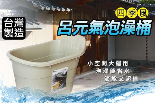 只要649元起,即可享有台灣製造-四季風呂元氣泡澡桶100/160/230公升等組合,100公升顏色可選:灰/橘/藍
