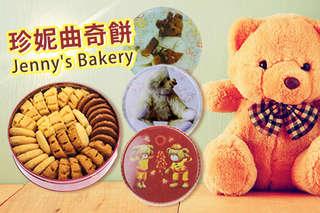 每盒只要629元起,即可享有珍妮曲奇餅Jenny's Bakery〈一盒/二盒/四盒,款式:4mix組,盒款隨機出貨〉
