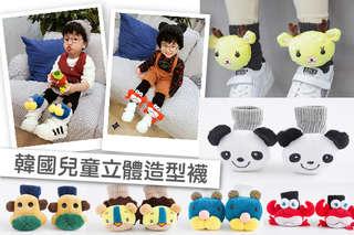 每雙只要88元起,即可享有韓國兒童立體造型襪〈任選2雙/4雙/8雙/10雙/12雙/16雙/20雙,款式可選:螃蟹/海豹/熊貓/獅子/猴子/長頸鹿,尺寸可選:1-3歲/4-6歲/7-10歲〉