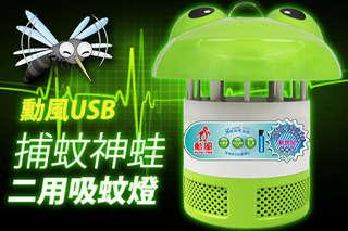 只要399元起,即可享有【勳風】小黑蚊剋星電蚊拍/USB專用捕蚊神蛙二用LED吸蚊燈(含光觸媒活性碳濾網)等組合