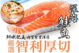 每片只要98元起,即可享有【好神】嚴選智利深海倫切鮭魚〈6片/16片/30片/40片/60片/80片〉