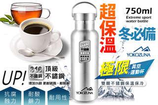 每入只要312元起,即可享有【YOKOZUNA】316不鏽鋼極限保冰/保溫杯(750ML)〈1入/2入/4入/8入〉