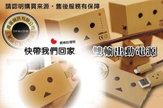 只要380元起(含運費),即可享有日本【cheero】阿愣充電發光傳輸線Micro USB(100cm)/lightning(100cm)/lightning+Micro USB(100cm)/薄阿愣Plate 4200mAh行動電源/小阿愣mini紙箱人6000mAh雙輸出行動電源(公司貨)/阿愣10050mAh日本製電芯行動電源(公司貨)等組合