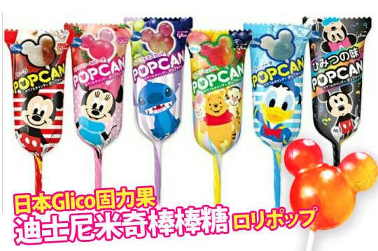 每支只要18元起,即可享有【日本Glico固力果】迪士尼米奇棒棒糖〈20支/30支/60支,口味隨機出貨:蘇打/葡萄/草莓/綜合水果/可樂/神秘口味〉