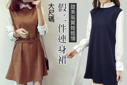 每入只要329元起,即可享有大尺碼甜美氣質娃娃領假二件連身裙〈一入/二入/四入/六入/八入,款式/顏色/尺寸可選:氣質連身款(黑色/藕粉/駝色,L/XL/2XL/3XL,加贈皮帶)/泡泡袖款(淺灰/黑色/深藍,L/XL/2XL)〉