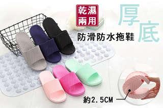 【乾濕兩用厚底防滑防水拖鞋】環保PVC材質一體成形,安全,柔軟透氣,給腳丫子一個最舒適的歸宿,還能修飾身形比例喔~