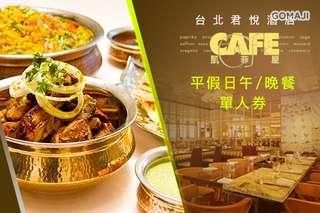 每張只要1570元起,即可享有【台北君悅酒店-凱菲屋】平假日午/晚餐自助吃到飽單人券