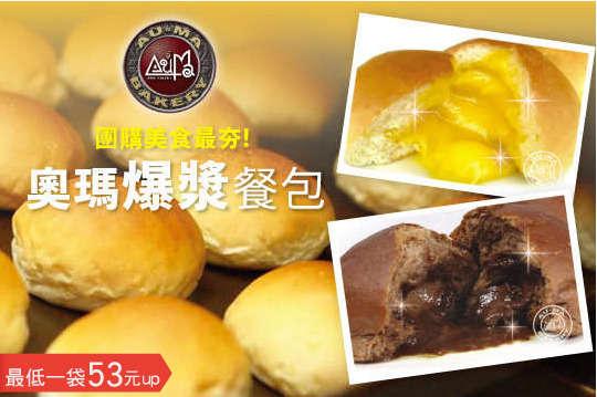 只要388元起(含運費),即可享有【奧瑪烘焙】爆漿奶油餐包〈任選6袋/12袋/24袋,口味可選:奶油/巧克力〉