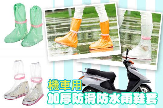 每入只要64元起,即可享有機車用-加厚防滑防水雨鞋套〈任選1入/2入/4入/8入/15入/20入,顏色可選:透明/綠/橘,尺寸可選:L/XL/XXL〉