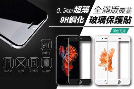 每入只要79元起,即可享有0.3mm超薄全滿版覆蓋9H鋼化玻璃保護貼〈任選1入/2入/4入/8入/12入/16入/20入/30入,款式/顏色可選:iPhone系列(6/6 plus/6s/6s plus/7/7 plus,黑/白)/三星系列(Note4/Note5,粉/金/黑/白)〉