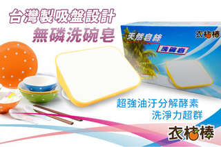 每入只要99元起,即可享有【衣桔棒】台灣製吸盤設計無磷洗碗皂(附吸盤)〈3入/6入/9入/12入〉