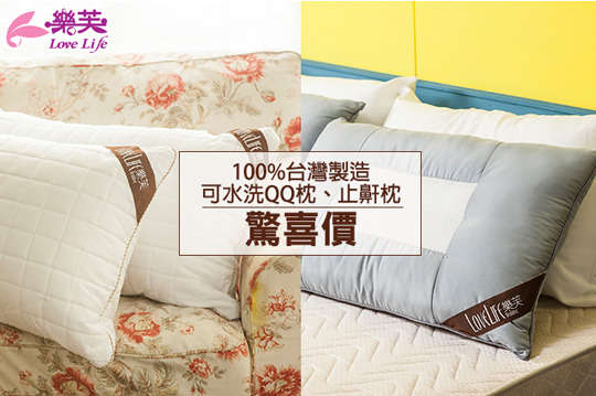每入只要399元起,即可享有100%台灣製造【樂芙】人氣熱賣枕頭系列〈一入/二入/四入/八入,款式可選:可水洗QQ枕/3D透氣止鼾枕〉
