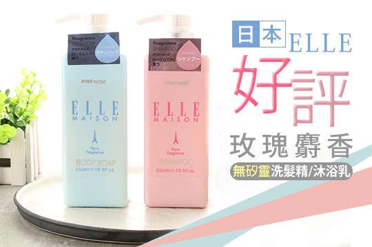 每入只要195元起,即可享有日本【ELLE】無矽靈玫瑰麝香洗髮精/沐浴乳(550ml)〈任選一入/二入/四入/六入/八入/十入〉