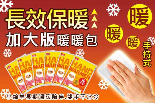每入只要8元起,即可享有日本【小綿羊】超長效升溫手持式加大版暖暖包〈10入/30入/60入/90入/120入/300入〉