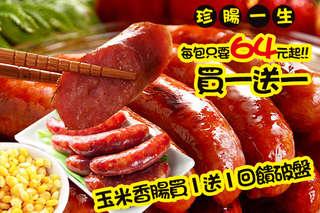 買一送一回饋破盤!【珍腸一生 玉米香腸破盤組】使用新鮮 CAS 後腿豬肉,切塊油丁,天然豬腸衣,不使用人工豬腸衣,口口都能嚐到最用心的氣息!