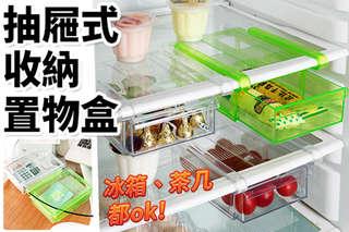 冰箱雜物沒地方放,善加利用收納架創造魔術大空間!【冰箱抽屜式隔板層收納置物盒】,用在隔板上,充分利用空間。桌子茶几也能使用!