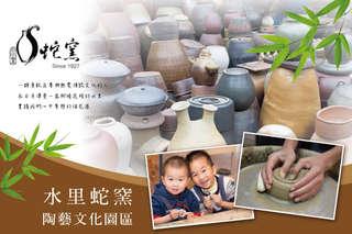 台灣現存最古老、最具傳統代表性的柴燒窯,【水里蛇窯陶藝文化園區】帶你走進時光長廊,親身體驗傳統鄉土文化!加贈陶項鍊,帶回別具意義的紀念品!