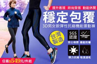 每入只要549元起,即可享有台灣製造SGS驗證UPF50+3D男女彈性機能運動褲〈任選一入/二入/三入/五入/八入/十入,款式/尺寸可選:女款(黑底灰車線/黑底桃紅車線/黑底黑車線,S/M/L/XL)/男款(黑底灰車線/黑底藍車線/黑底黑車線,M/L/XL/XXL)〉