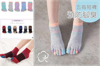 每雙只要45元起,即可享有【貝柔】台灣製柔棉乾爽抑菌五指襪〈4雙/6雙/9雙/12雙/18雙/24雙,款式/顏色可選:繽紛款(紫色/粉色/橘色/湖綠/灰色/藍色)/條紋款(卡其/紅色/咖啡/紫藍/藍色/灰色)〉
