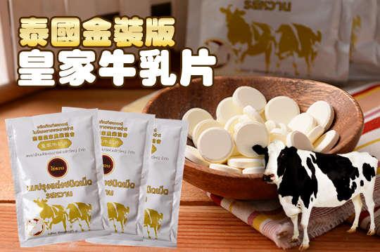每包只要37元起,即可享有泰國(金)裝版皇家牛乳片〈10包/20包/25包/30包/50包/80包/100包〉