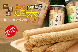 【台灣上青 千層酥(棒)】超酥超脆,每一口都又香又濃,真的會一根接著一根停不下來,層次豐富滿足口腹之慾,是下午茶點心、休憩時零嘴的最佳選擇!