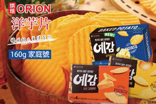 每盒只要96.6元起,即可享有韓國【ORION 好麗友】預感烘焙洋芋片(家庭號)〈3盒/6盒/8盒/10盒/12盒,口味可選:原味/起司/香蒜奶油〉