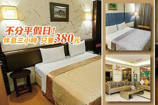 只要380元,即可享有【台北-台麗精品旅店】雙人休息專案,不分平假日〈含雙人休息3小時(不分房型) + 停車場〉