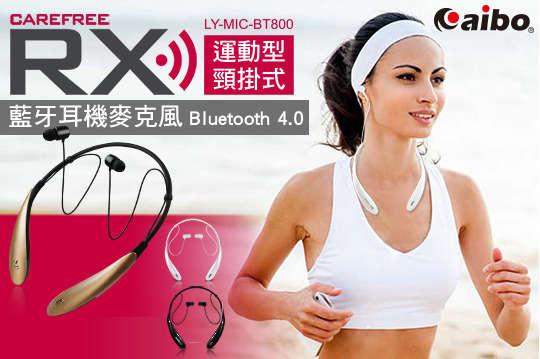 每入只要378元起(免運費),即可享有【aibo】BT800運動型頸掛式藍牙耳機麥克風(Bluetooth4.0)〈一入/二入/四入/八入,顏色可選:黑色/金色/白色〉