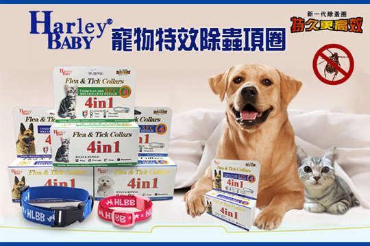 每入只要99元起,即可享有寵物用特效除蟲項圈〈任選2入/4入/6入/9入/12入/15入,款式可選:中大型犬/小型犬/貓用〉