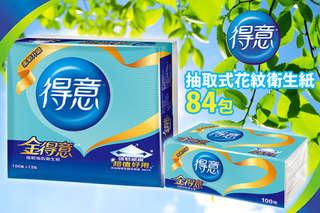 【金得意極韌連續抽取式花紋衛生紙】強韌度提升20% 、纸張加厚12%,給您更加柔軟舒適又好用的衛生紙體驗!一次帶走84包,划算又方便喔!