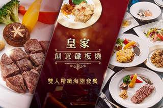 只要988元(雙人價),即可享有【皇家創意鐵板燒】A.雙人精緻海陸套餐A / B.雙人精緻海陸套餐B