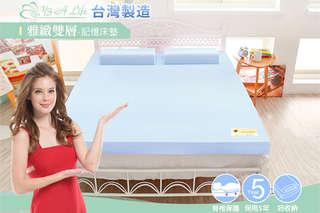 【1/3 A Life-8CM雅緻雙層記憶床墊】採用日本大和布套,防蟎抗菌,且比一般床墊多1000倍支撐,服貼身體曲線,讓全身壓力平均分散,好睡好放鬆!