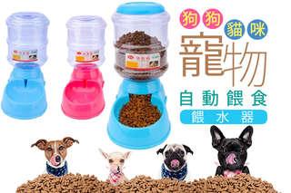 每入只要239元起,即可享有寵物狗狗貓咪自動餵水器3.5L/餵食器3.5L〈任選一入/二入/四入/六入/八入,顏色可選:淺藍/粉紅〉