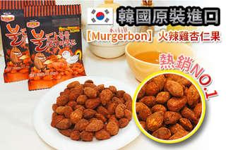 熱賣爆紅零嘴商品!來自韓國特色零食,好吃一口接一口!哈韓一族的你,非BUY不可【韓國原裝進口 Murgerbon 火辣雞杏仁果】!搭配茶更對味,好吃到甭甭的!