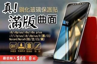 每入只要68.8元起,即可享有3D滿版0.26mm防爆鋼化玻璃保護貼〈任選1入/2入/4入/8入/12入/16入/24入/28入/32入,型號/顏色可選:IPHONE(i6/i6plus/i6s/i6s plus/i7/i7plus/i8/i8plus/X,黑/白)/三星(Note4/Note5,粉/金/白/黑)〉