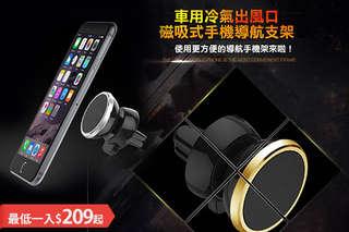 只要279元起(免運費),即可享有2015最新款-磁性多功能手機支架〈一入/二入/四入,顏色可選:香
