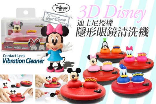 每入只要359元起,即可享有3D迪士尼授權隱形眼鏡清洗機〈任選一入/二入/四入/八入,款式可選:米奇/米妮/唐老鴨/黛絲/高飛狗〉