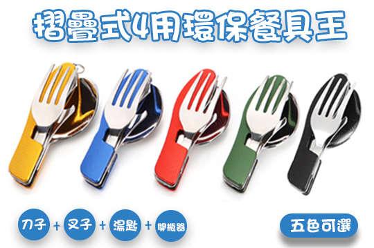 每入只要99元起,即可享有可拆式多功能摺疊不鏽鋼餐具組〈任選1入/2入/4入/6入/8入/10入/12入,顏色可選:黑色/藍色/綠色/黃色/紅色〉