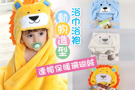每入只要269元起,即可享有動物造型連帽保暖珊瑚絨浴巾浴袍〈一入/二入/三入/四入/六入/八入,款式可選:獅子/長頸鹿/北極熊/藍色小熊〉