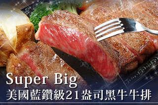 【好神-Super Big 美國藍鑽級21盎司黑牛牛排】肉質細緻軟嫩,入口就能品嚐到讓人欲罷不能的肉汁與嚼感,鮮嫩、油而不膩的頂級口感!