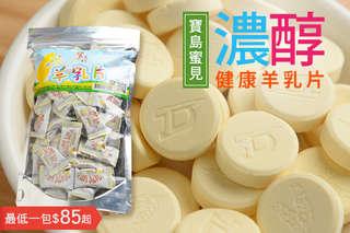 只要95元起(滿五份免運費),即可享有【寶島蜜見】健康羊乳片〈一包/五包/十包〉
