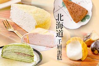 日本直送,原裝進口!【日多寶複合式食品館】北海道千層蛋糕一盒(四入),口味多種可選,極上風味無可挑剔,層次鮮明的濃、醇、香,讓你吃了作夢也會笑!